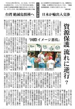 20170725_ニホンウナギ 台湾 絶滅危惧種へ 日本が輸出入交渉 資源保護 流れに逆行?_東京.jpg