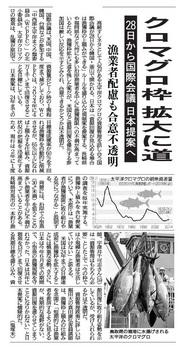 20170825_クロマグロ枠拡大に道 28日から国際会議 日本提案へ 漁業者配慮も合意不透明 _西日本.jpg