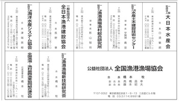 20171025_31日、岩手で全国漁港漁場大会  業界団体広告 _みなと.jpg