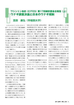 環境と正義(2017.1-2)(CITESウナギ・真田)_ページ_1.png