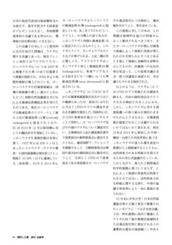 環境と正義(2017.1-2)(CITESウナギ・真田)_ページ_2.png