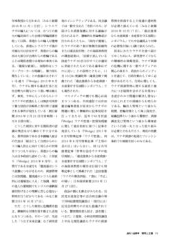 環境と正義(2017.1-2)(CITESウナギ・真田)_ページ_3.png