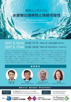 WAS_symposium_JP_170414_ページ_1.jpg